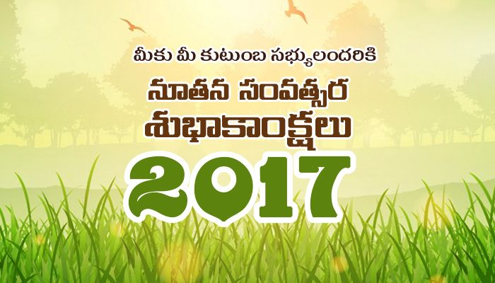 wish you a happy new year 2017 folks its new year loaded with brimming