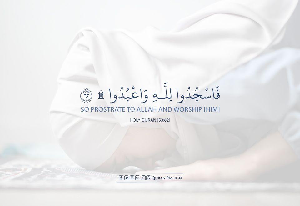 بين السجود والإقتراب صوت لا يسمعه إلا الله إقترب من الله بالسجود اللهم لا تحرمنا من نعمه السجود Islamic Quotes Quran Allah