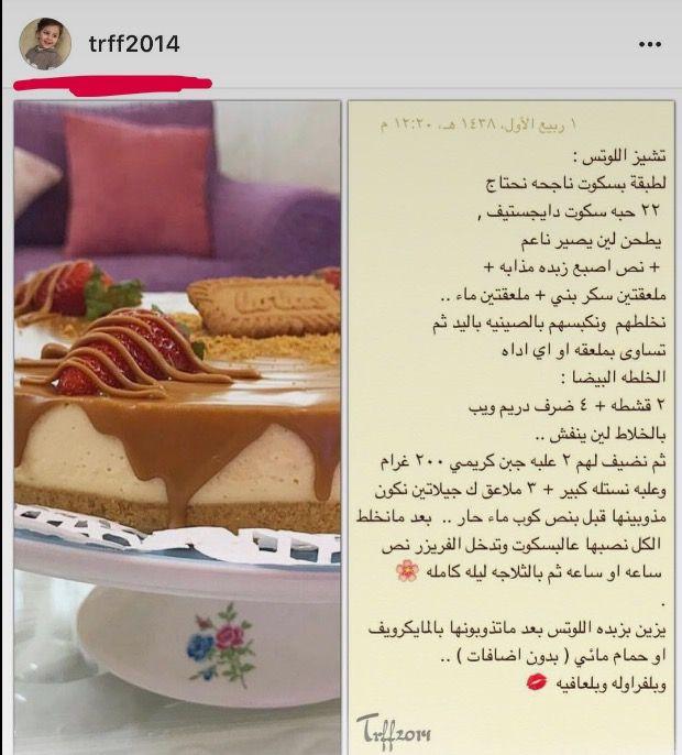تشيز اللوتس Food Drinks Dessert Food Receipes Food