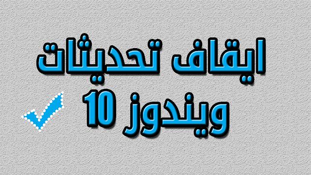طريقة ايقاف تحديثات و يندوز 10 التلقائية ايقاف تحديثات و يندوز 10 رابط مباشر الشرح السلام عليكم و رحمة الله تعال و برا Allianz Logo 10 Things Logos