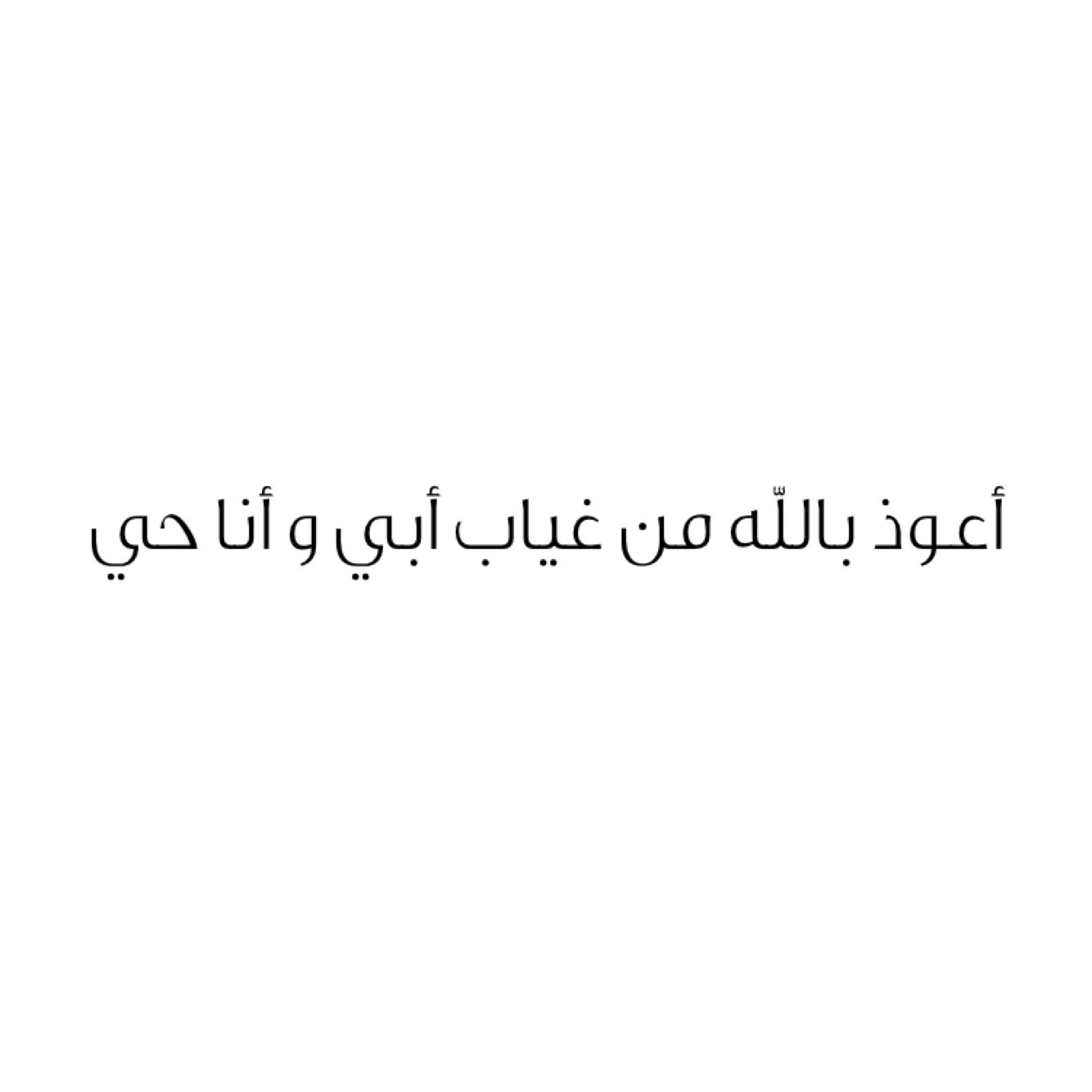 اللهم اشفه شفاء ليس بعده سقما Arabic Quotes Words Sayings