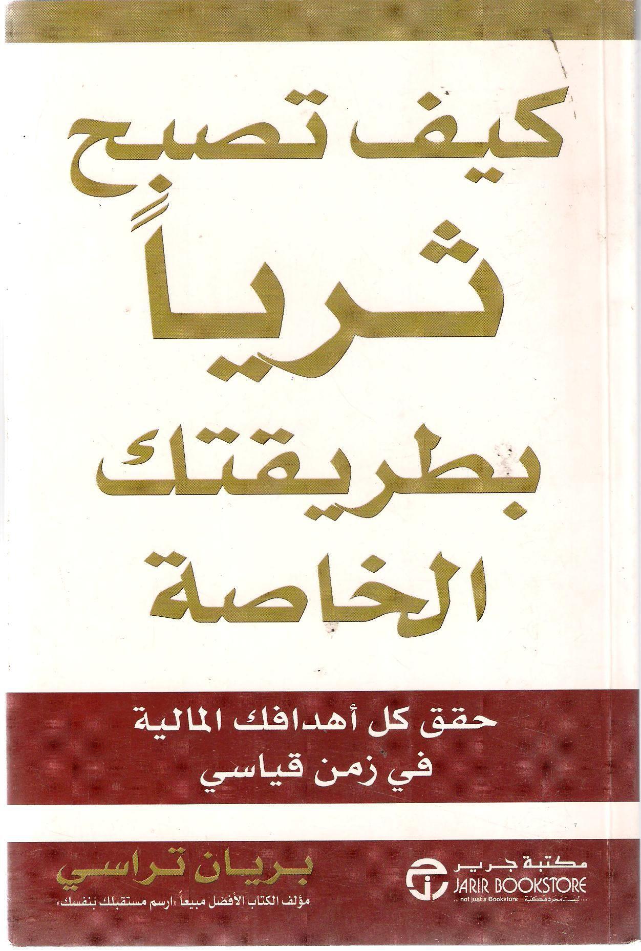 كيف تصبح ثريا بطريقتك الخاصة Pdf Books Reading Arabic Love Quotes Books