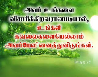 Tamil Bible Wallpapers Free Download Bible Words Tamil Bible Words Bible Words Images