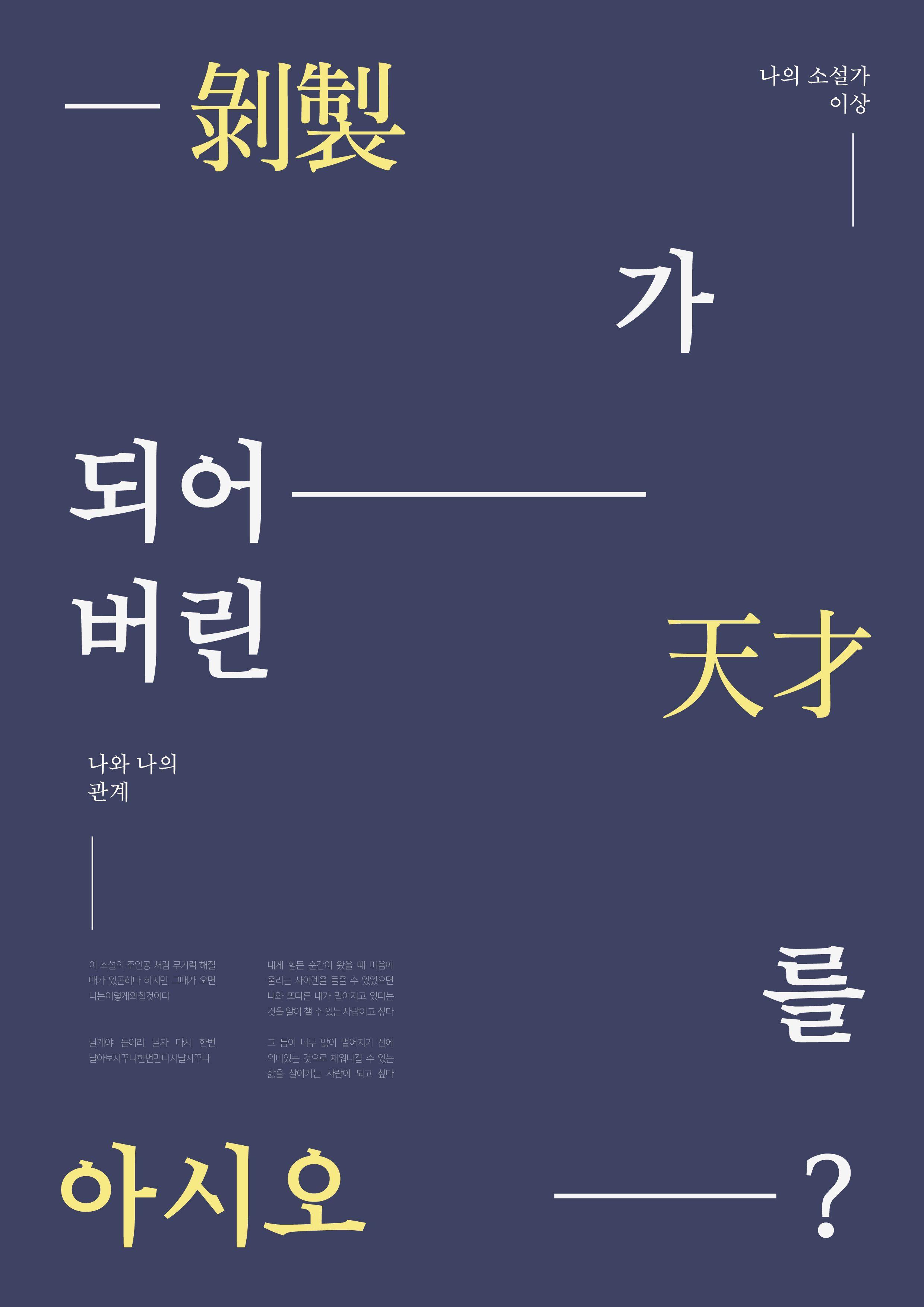 design / typography design / korean typography / essay ...