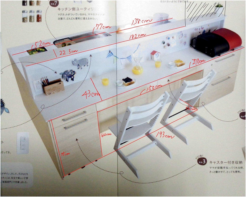 キッズカウンターキッチン寸法 Jpg 1535 1231 インテリア 家具 カウンター 工務 店
