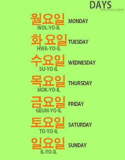 Days Time #hangul #learnkorean