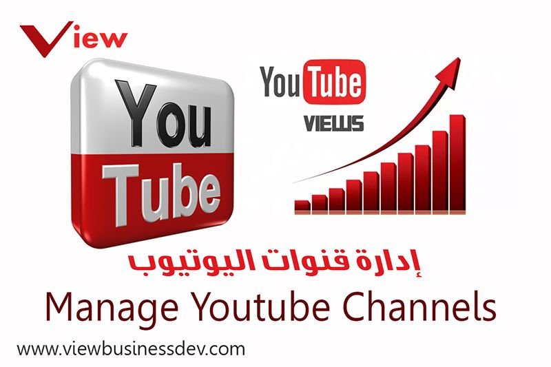 إدارة قنوات اليوتيوب Youtube Tube Youtube Tech Company Logos Company Logo