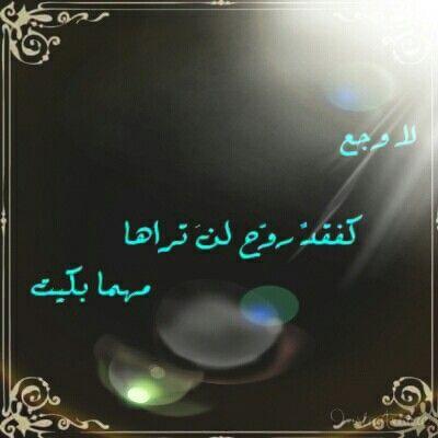 رحمك الله اختي حبيبتي Words In My Feelings Arabic Words