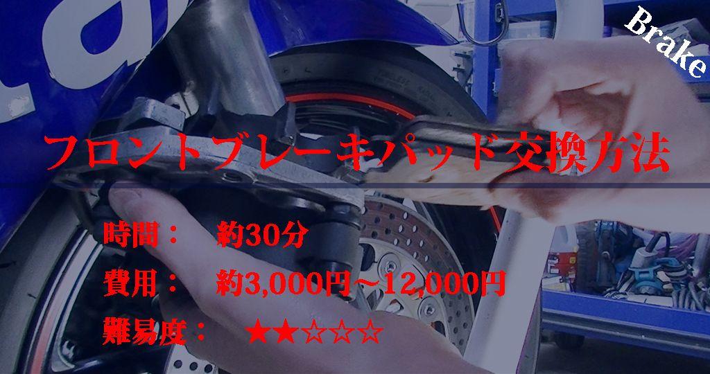ボード バイクのブレーキ系メンテナンス方法 のピン