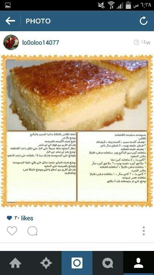 بسبوسة محشيه بقشطه Food Desserts Pastry