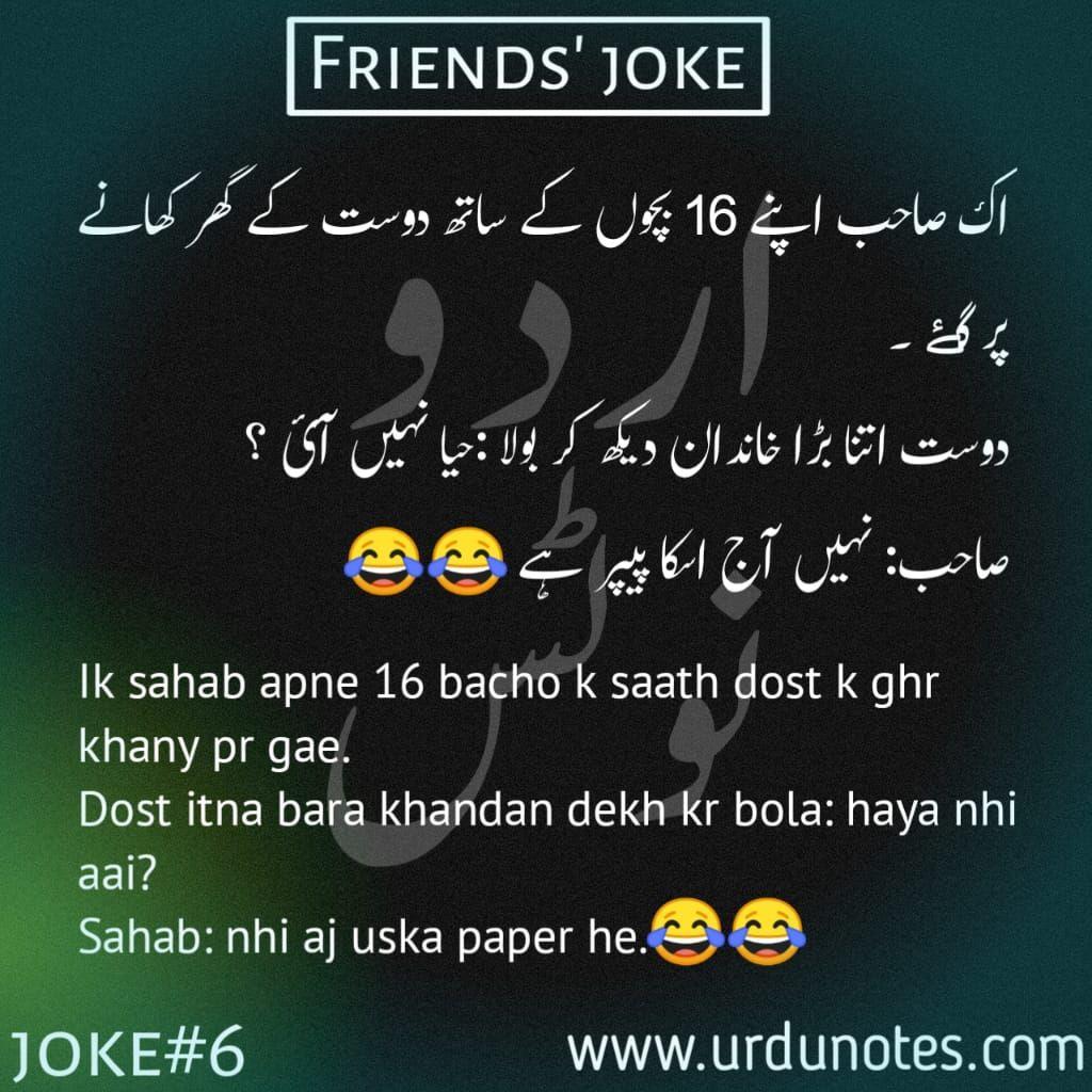 Roman Urdu Jokes In 2020 English Jokes Friends Funny Friendship Quotes Funny