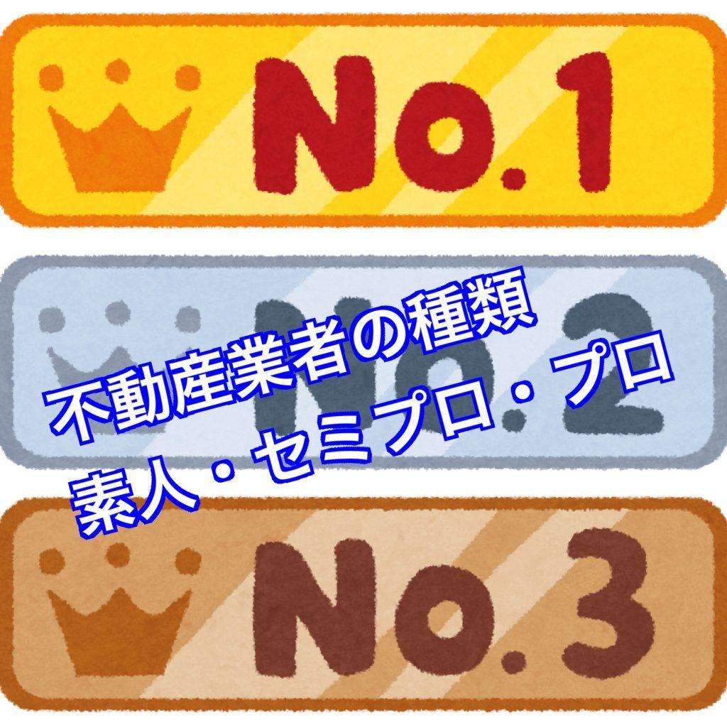 不動産業界には素人とセミプロとプロの三種類が存在する 大阪で不動産投資なら大川商事株式会社 商事 不動産投資 大阪