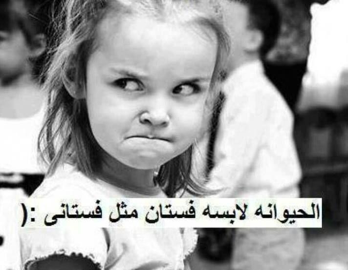 صور مضحكة صور اطفال صور و حكم موقع صور Arabic Quotes Cry Like A Baby Nurse Quotes Nurse Humor