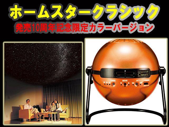 10周年記念限定カラ— 家庭用プラネタリウム ホームスター クラシッ? #RakutenIchiba #楽天