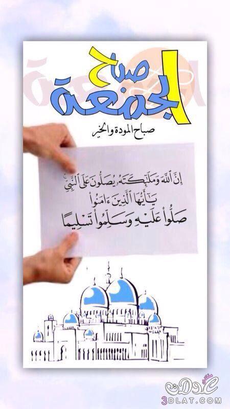 صور جمعه مباركه 2017 صور تهانى بيوم الجمعه 2017 صور ادعيه ليوم الجمعه Quran Quotes Love Good Morning Arabic Islam Facts