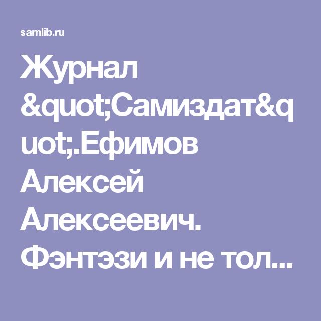 """Журнал """"Самиздат"""".Ефимов Алексей Алексеевич. Фэнтэзи и не только"""