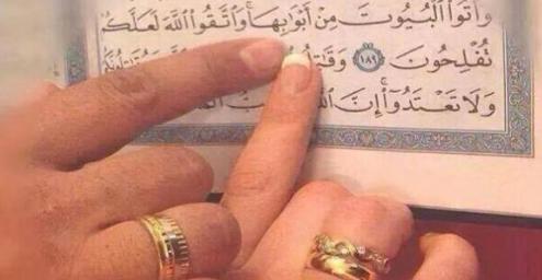 الحلال والحرام بين الزوجين فى الاسلام Quran Learn Quran Engagement Ring Photoshoot