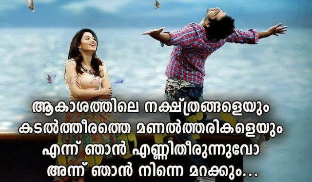 Malayalam Love Images Love Images Love Images Love Quotes Love Magnificent Malayalam Quote Miran