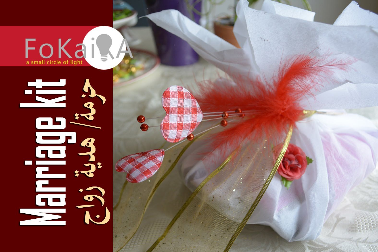 Marriage Kit Or Wedding Gift الفكيرة 95 هدية زفاف أو حزمة الزواج Table Decorations Decor Home Decor