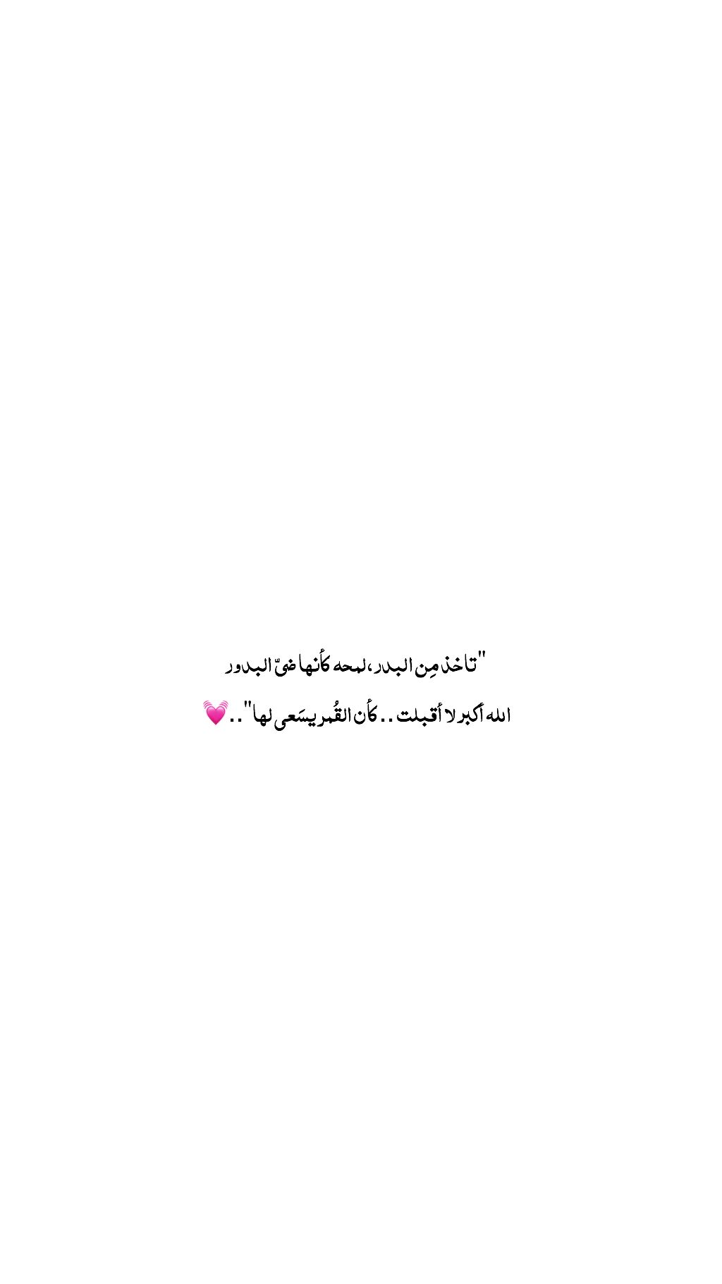 Twitter تويتر كلمات عبارات اقتباسات Words Quotes Romantic Words Beautiful Arabic Words Quotes Deep