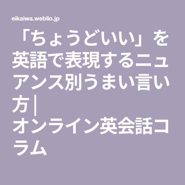 Weblio英会話コラム ちょうどいい を英語で表現するニュアンス別