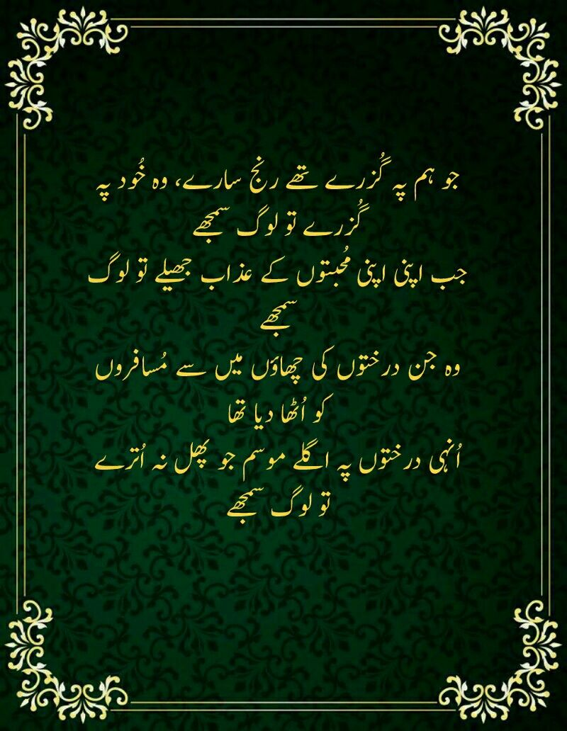 Pin by Ali Raza on Feelings | Urdu poetry, Poetry, Poetry quotes