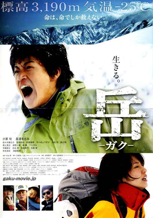 """""""GAKU"""" - Story about mountain rescuers, saving people in the face of adversity and dangerous weather conditions."""