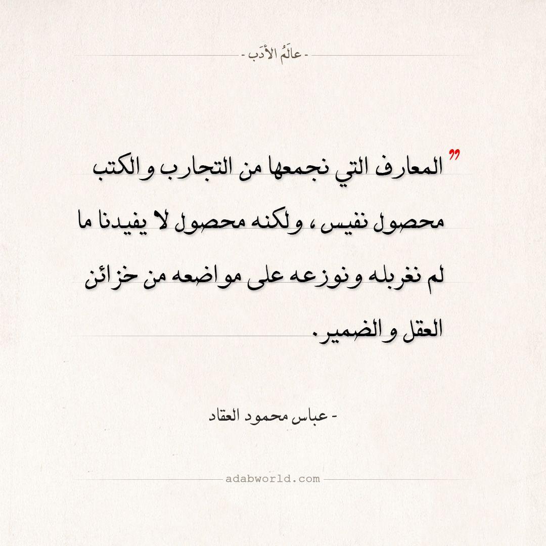 اقتباسات عباس محمود العقاد المعارف التي نجمعها عالم الأدب Math Arabic Calligraphy Math Equations