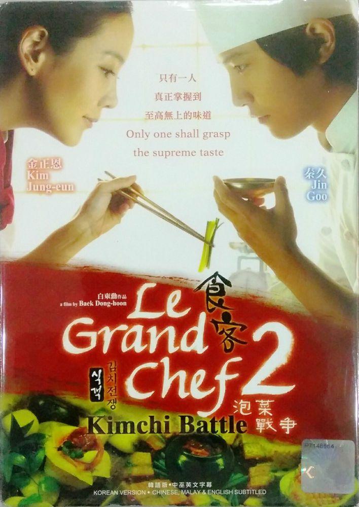 Dvd Korea Movie Le Grand Chef 2 Kimchi Battle 食客2 泡菜戰爭 Kim