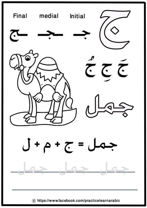 My First Letters and Words book # حرف الجيم #