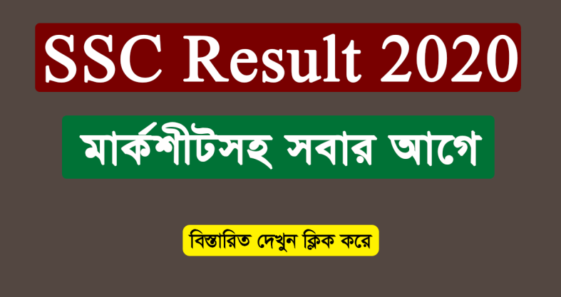 Ssc Result Published Date 2020 Ssc Exam Result 2020 In 2020