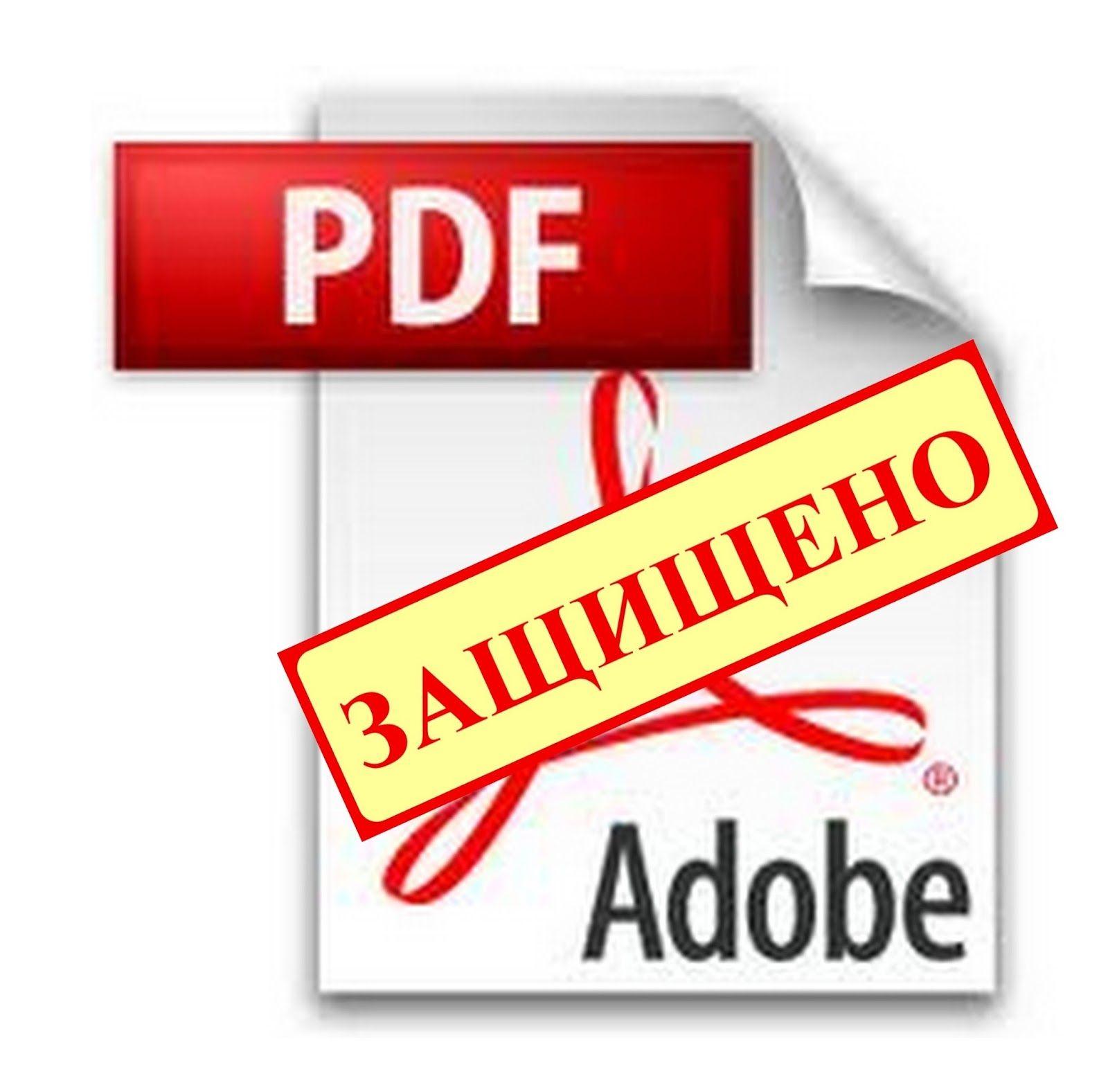 Как защитить пдф файл | БРБ - Блог ради блога | Блог ...