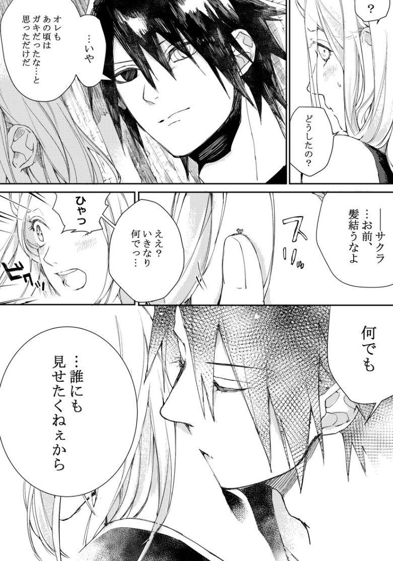 Pin Oleh Sakura Haruna Di Sasusaku Pasangan Romantis Animasi Gambar Anime