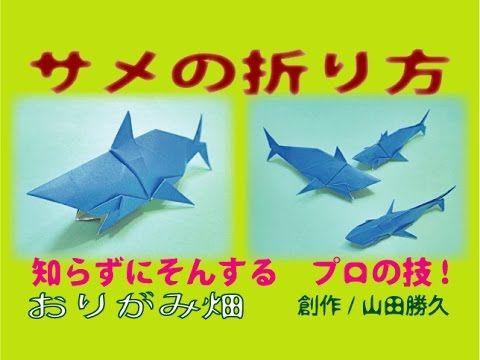 魚折り紙の折り方サメの作り方 創作 Origami Shark Youtube 折り紙 魚 折り紙 折り方 簡単 折り紙 折り方