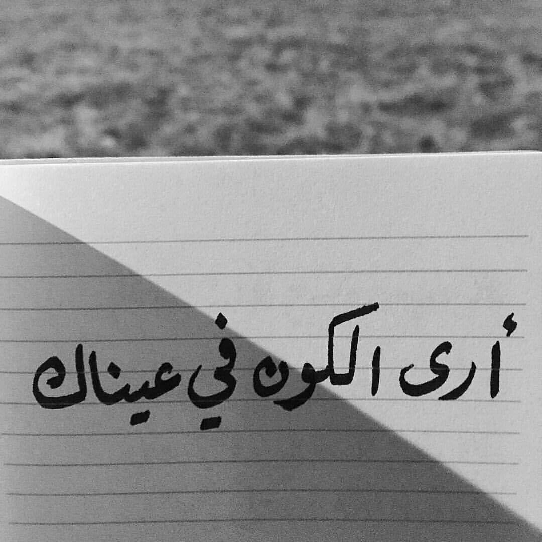 أرى الكون في عينيك Arabic Quotes Quotes Arabic Words