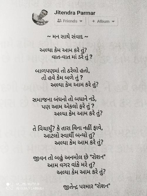 Gujarati Poem by Jitendrabhai