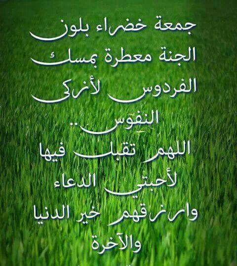 Hamd Hmad Hamdhmad10 Romantic Love Quotes Flower Phone Wallpaper Jumma Mubarik