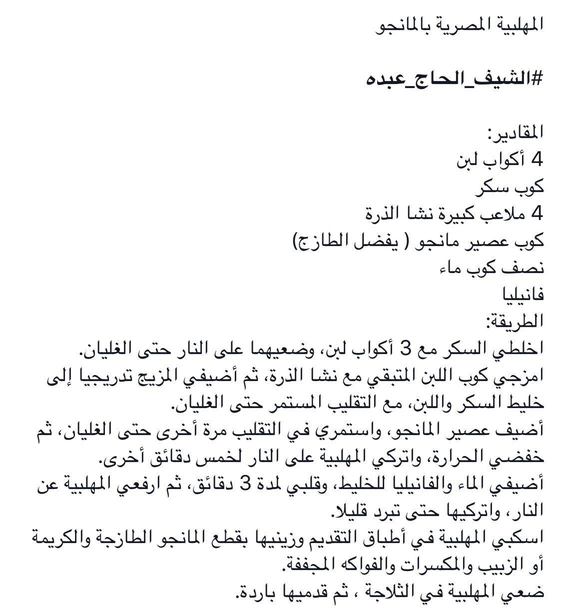المهلبية المصرية بالمانجو