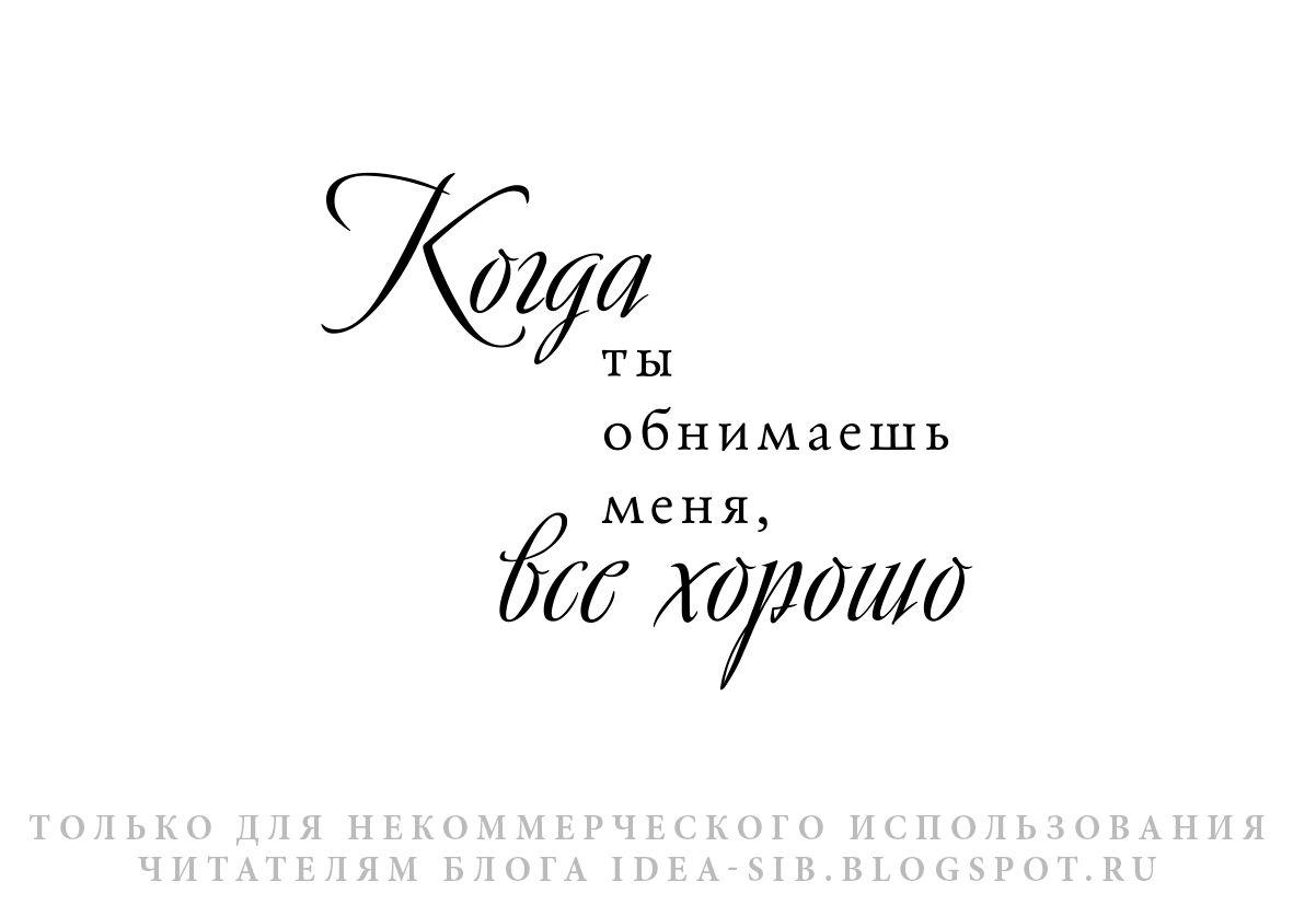 Красивы фразы для открытки о любви, открытку яндексе