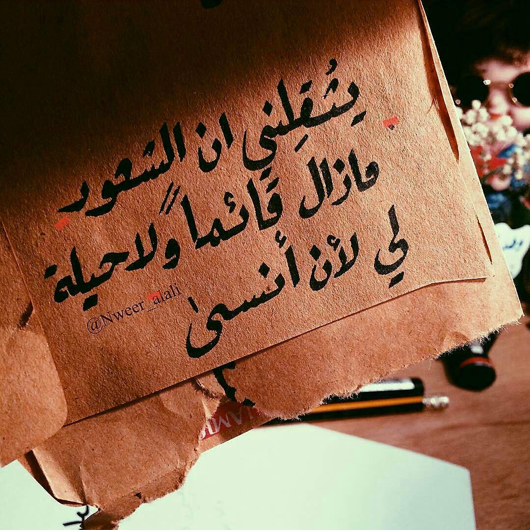منى الشامسي Quotations Arabic Quotes Words