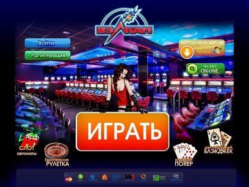 Онлайн игры казино вулкан 777