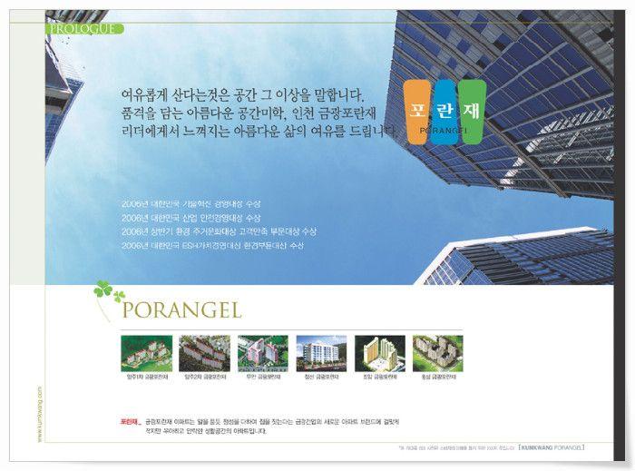 호텔 홍보 pdf - Google 검색