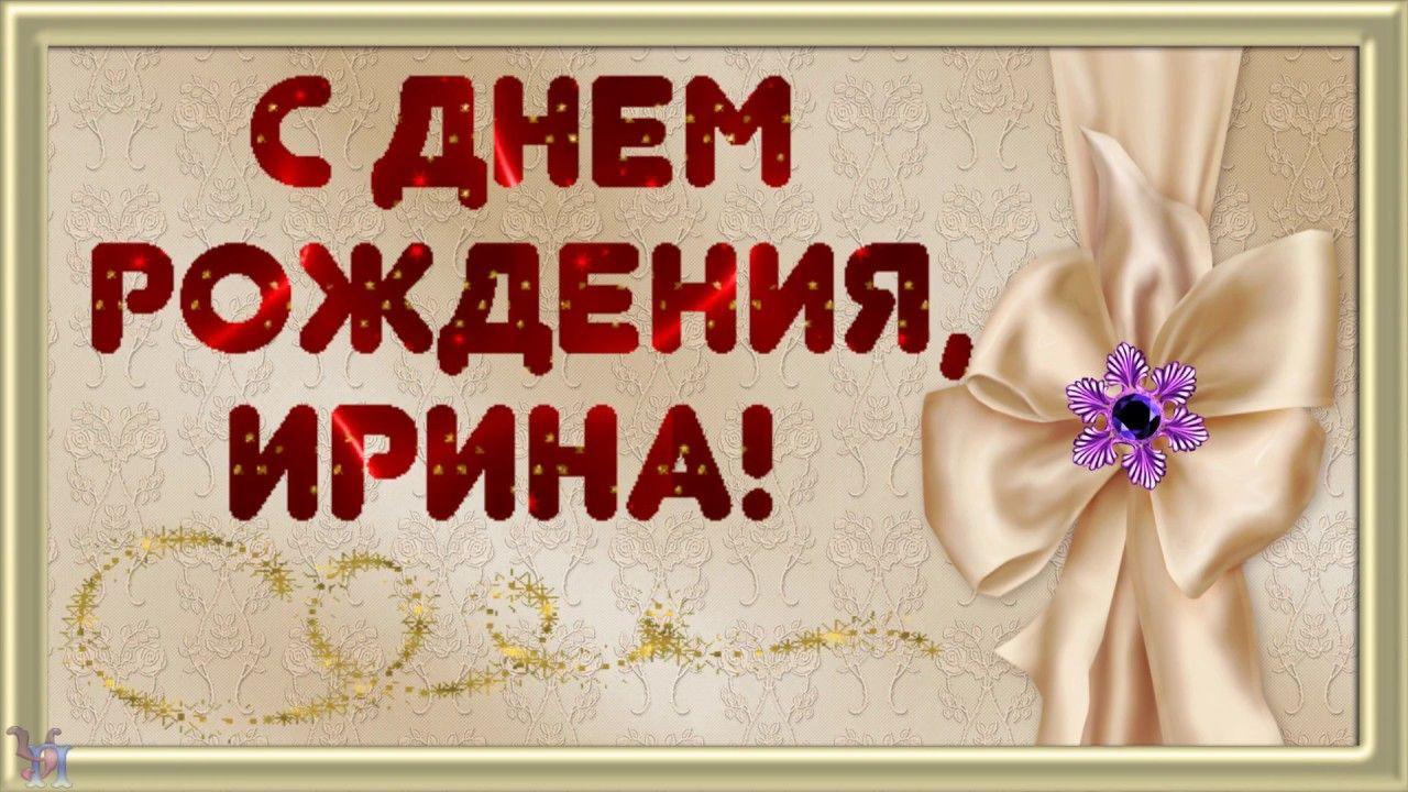 Юбилеем, открытки для ирины с днем рождения прикольные