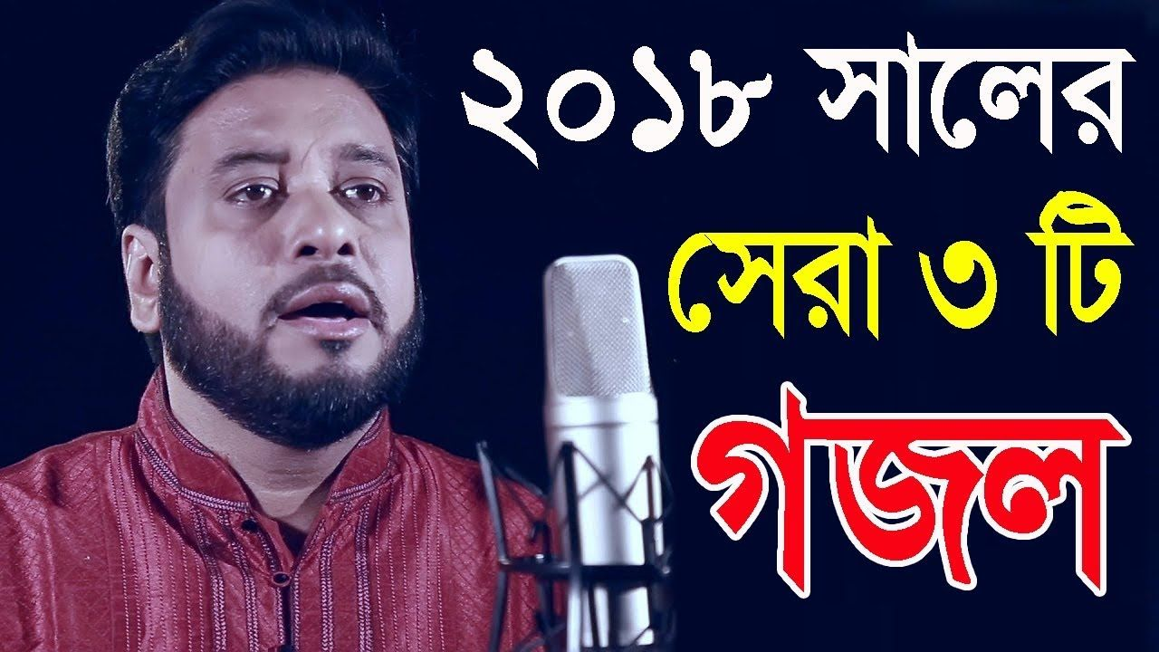 Bangla islamic song 2018 || Bangla Best Gojol || Bangla new Ghazal 2018 |