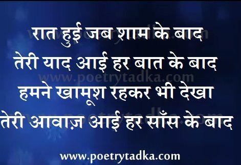 yaad shayari teri yaad aayi   Ahsaas   Suvichar in hindi