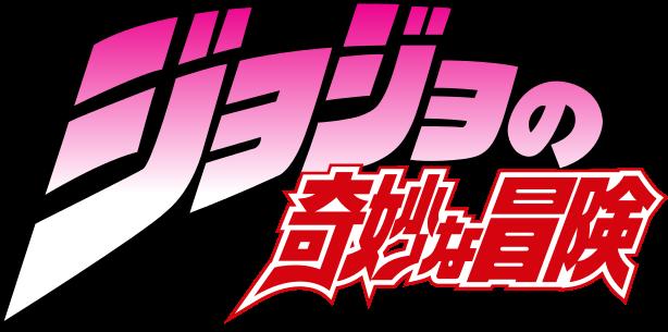 Jojo No Kimyou Na Bouken Logo Adventure Logo Jojo Bizarre Jojo S Bizarre Adventure