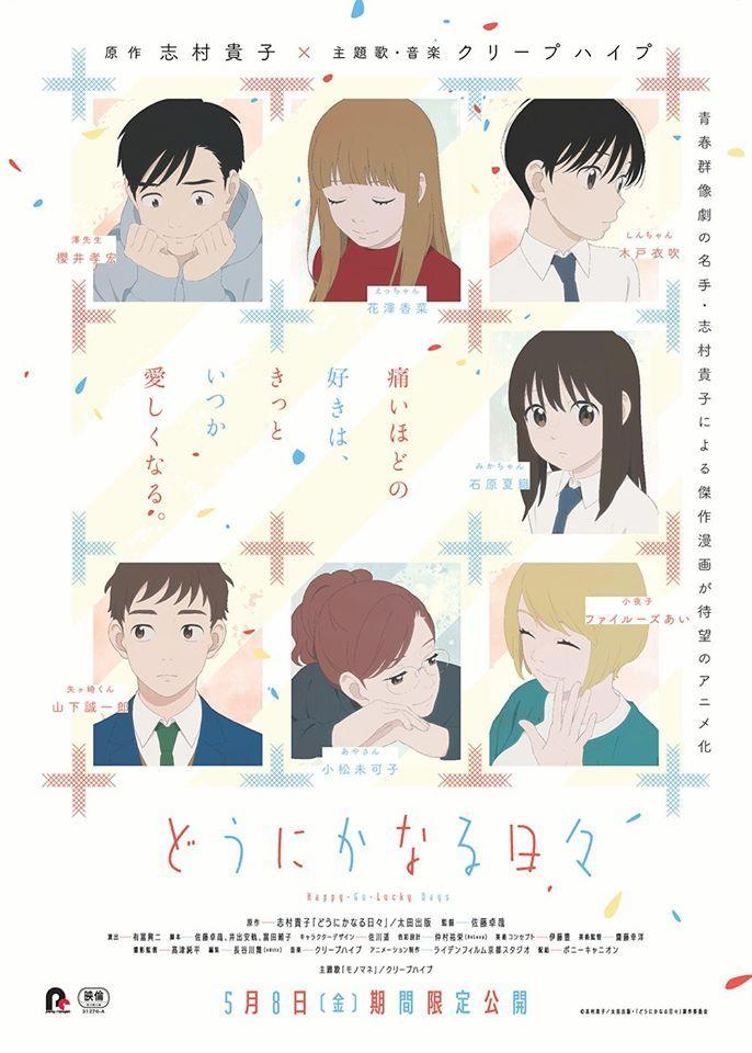 Dounika Naru Hibi Happy Go Lucky Days New Visual Anime Films Anime Streaming Anime
