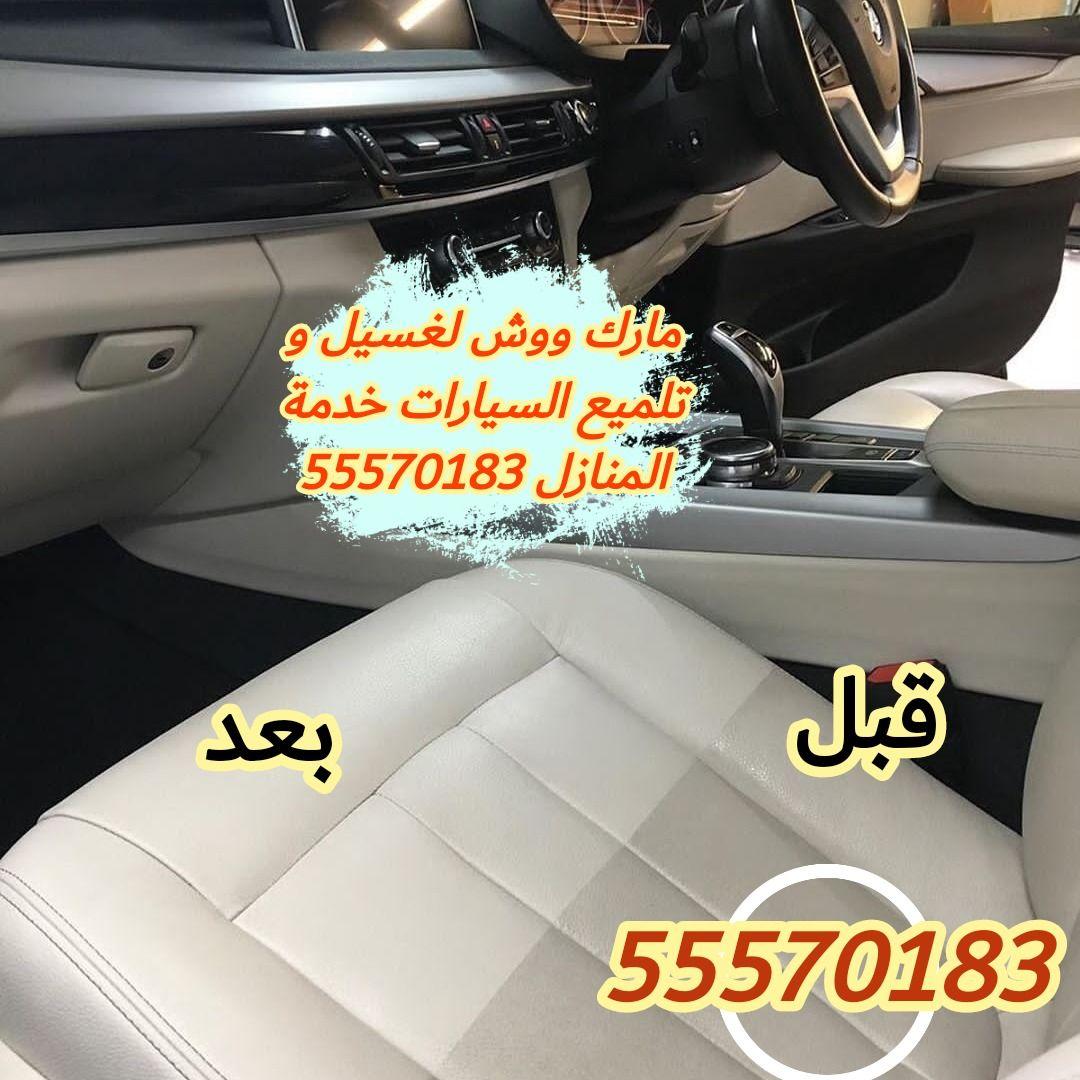 غسيل سيارت متنقل الكويت 965 60701175 Steering Wheel Wheel Vehicles