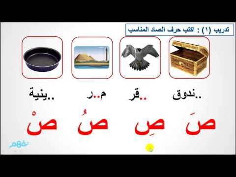 حرف الصاد لغة عربية للصف الأول الإبتدائي موقع نفهم Youtube Arabic Worksheets Teach Arabic Teaching