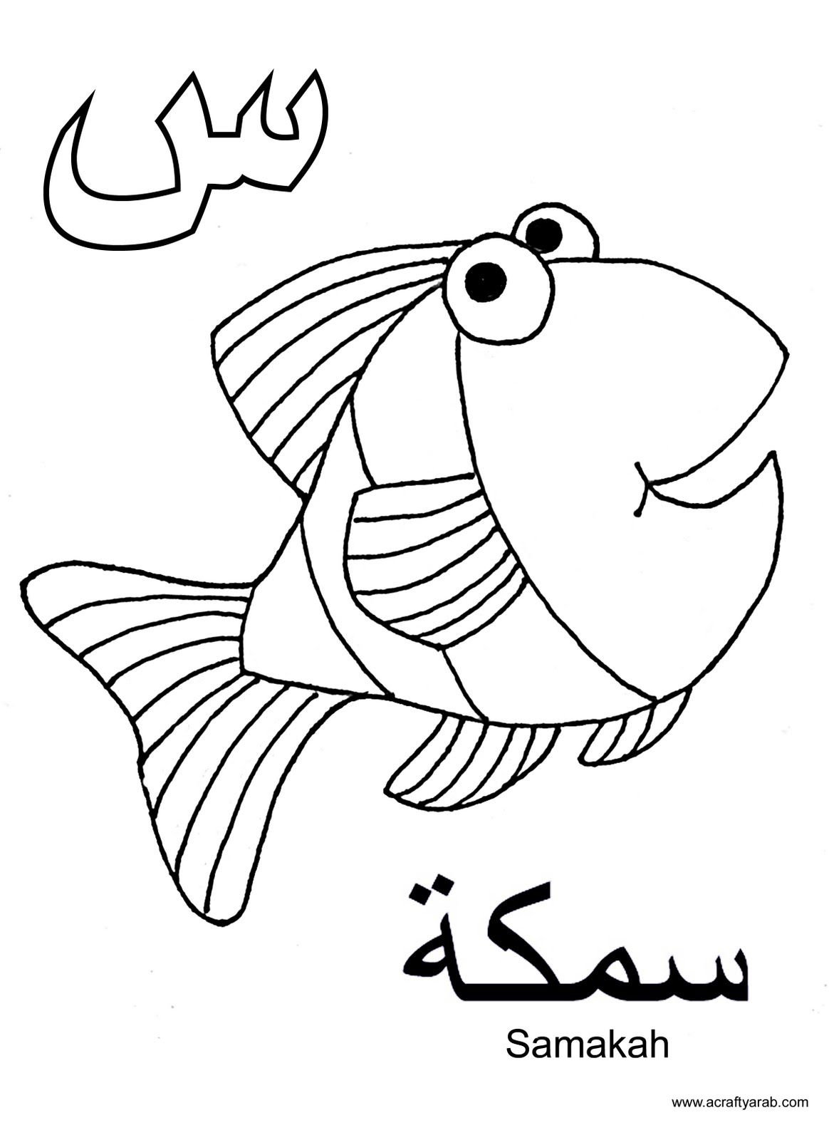 A Crafty Arab: Arabic Alphabet colouring pages...Sa is for Samakah ...